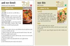 Dainik Jagran – Recipe Coverage